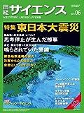 日経サイエンス 2011年 06月号 [雑誌]
