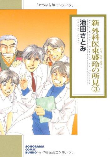 新 外科医東盛玲の所見 3 (ソノラマコミック文庫 い 66-13)の詳細を見る