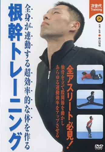 DVD>全身が連動する超効率的な体を作る根幹トレーニング (<DVD>)