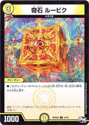 デュエルマスターズ新4弾/DMRP-04魔/41/C/奇石 ルービク