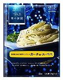 青の洞窟 黒胡椒と味わう濃厚チーズソース カーチョ・エ・ぺぺ 58g×4個