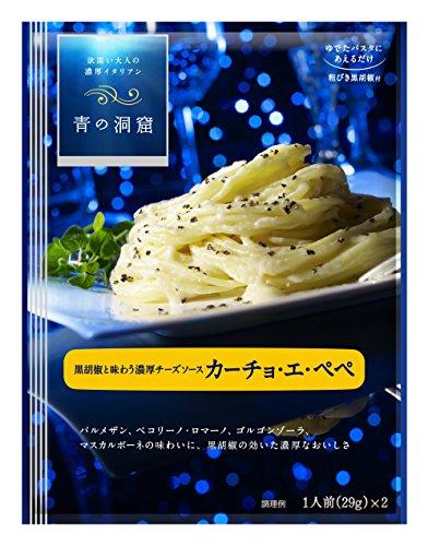 青の洞窟 黒胡椒と味わう濃厚チーズソース カーチョ・エ・ぺ・・・