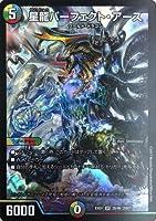 デュエルマスターズ EX01-028-SR 星龍パーフェクト・アース