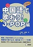 中国語で歌おう! J-POP編