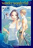 wonder wonderful 上・1 (レガロシリーズ)