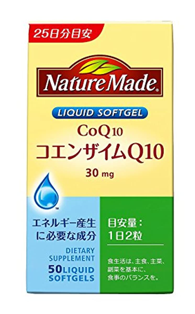 地殻削るソース大塚製薬 ネイチャーメイド コエンザイムQ10 50粒