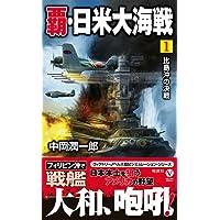 覇・日米大海戦 (1) 比島沖の決戦 (ヴィクトリーノベルス)