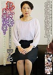 熟女妻面接ハメ撮り[十九] [DVD]