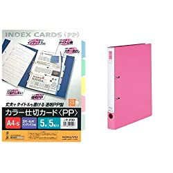 コクヨ ファイル 仕切カード セット シキ-P30 フ-URF430P