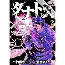 タナトス(2)【期間限定 無料お試し版】 (ヤングサンデーコミックス)