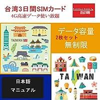 [FAREASTONE 台湾] 2枚セット台湾 データ容量無制限4G-LTE データ通信 使い放題 プリペイドSIMカード(3日間)
