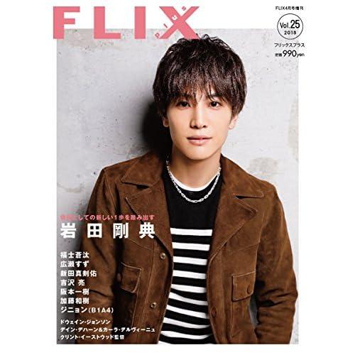 FLIX plus vol.25(フリックスプラス)FLIX 2018年4月号増刊