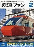 鉄道ファン 2018年 02 月号 [雑誌]