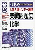 大学入試センター試験実戦問題集 化学 2020年版
