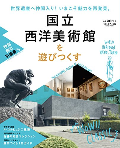 国立西洋美術館を遊びつくす (saita mook)