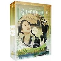君はどの星から来たの DVD-BOX2