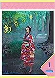 連続テレビ小説 あさが来た 完全版 ブルーレイBOX1[Blu-ray/ブルーレイ]