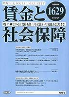 賃金と社会保障 2015年 3/10 号 [雑誌]