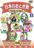 日本のおとぎ話3[PPJD-803][DVD]