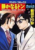 静かなるドン 97 (マンサンコミックス)