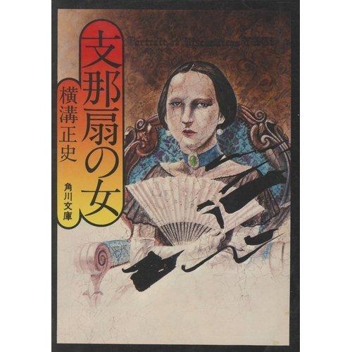 支那扇の女 (角川文庫 緑 304-27)