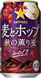 サッポロ 麦とホップ 秋の薫り麦 350ml×12本