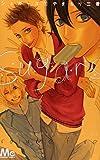 シュガーズ 5 (マーガレットコミックス)