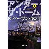 アンダー・ザ・ドーム 1 (文春文庫)
