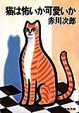 猫は怖いか可愛いか (集英社文庫)[Kindle版]