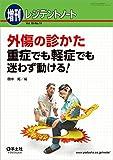 レジデントノート増刊 Vol.18 No.11 外傷の診かた 重症でも軽症でも迷わず動ける!