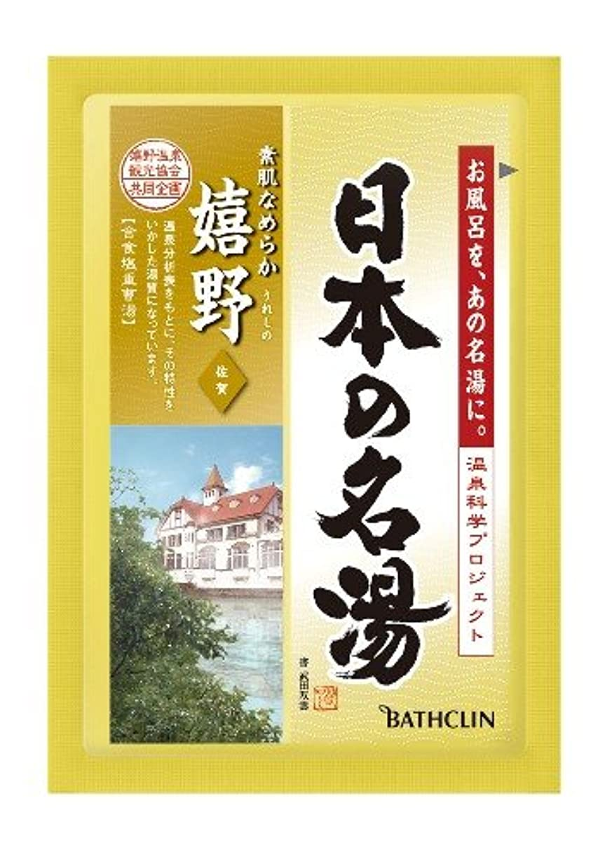バスクリン ツムラの日本の名湯 嬉野 30g