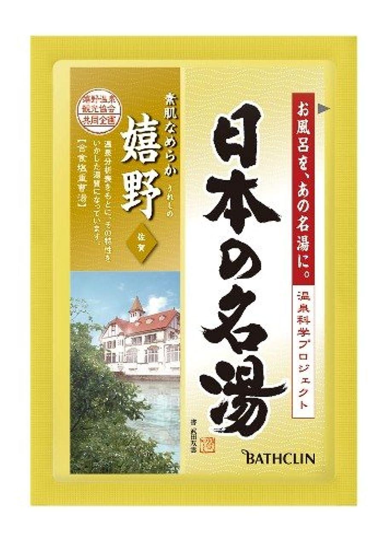 反毒マークダウン黙認するバスクリン ツムラの日本の名湯 嬉野 30g