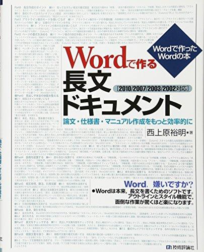 Wordで作る長文ドキュメント ~論文・仕様書・マニュアル作成をもっと効率的に 【2010/2007/2003/2002対応】 (Wordで作ったWordの本)の詳細を見る