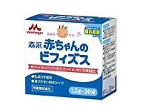 【2箱セット】森永 赤ちゃんのビフィズス(30包×2)送料無料
