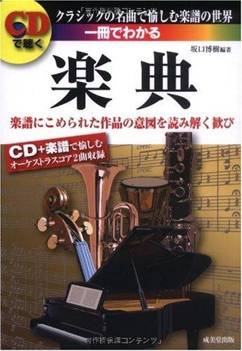 CDで聴く 一冊でわかる楽典の詳細を見る