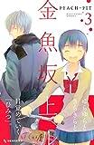 金魚坂上ル(3) (デザートコミックス)