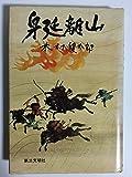 身延離山 (1974年)