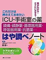 ICU・手術室の薬-鎮痛・鎮静薬・循環器用薬・呼吸器用薬・抗菌薬… -はや調べノート
