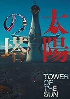 太陽の塔 [DVD]