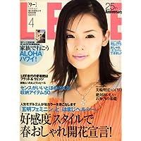 LEE (リー) 2008年 04月号 [雑誌]