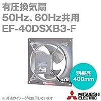 三菱電機 EF-40DSXB3-F 産業用送風機 有圧換気扇 (単相) (100V) (羽根径:400mm) (周波数:50Hz、60Hz共用) NN