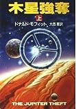 木星強奪〈上〉 (ハヤカワ文庫SF)