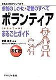 ボランティアまるごとガイド—参加のしかた・活動のすべて (まるごとガイドシリーズ)