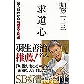 求道心 誰も語れない将棋天才列伝 (SB新書)
