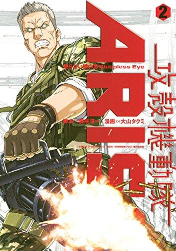 攻殻機動隊ARISE ~眠らない眼の男 Sleepless Eye~(2) (ヤングマガジンコミックス)の詳細を見る