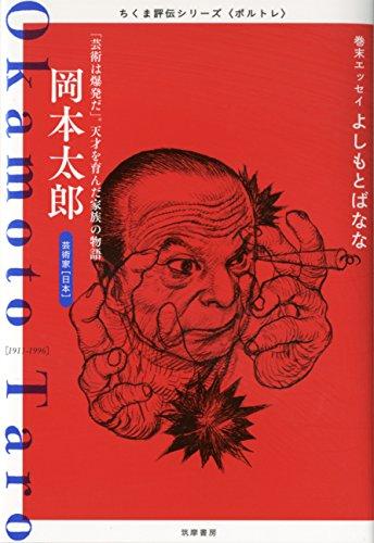 岡本太郎 ――「芸術は爆発だ」。天才を育んだ家族の物語 (ちくま評伝シリーズ〈ポルトレ〉)