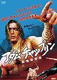 アダム・チャップリン 最・強・復・讐・者[DVD]