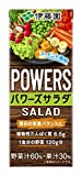 伊藤園 Powers Salad(パワーズサラダ) アーモンド風味 紙パック 200ml ×24本