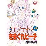 カフェ・ド・きまぐれビーチ (Young ros〓 comics)