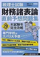 【税理士試験】 財務諸表論直前予想問題集〈平成28年度本試験を完全攻略〉 (会計人コースBOOKS)